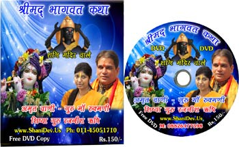 Shrimad bhagwat katha shrimad bhagwat katha in hindi shrimad bhagwat dvds of pujya guru maa stopboris Gallery
